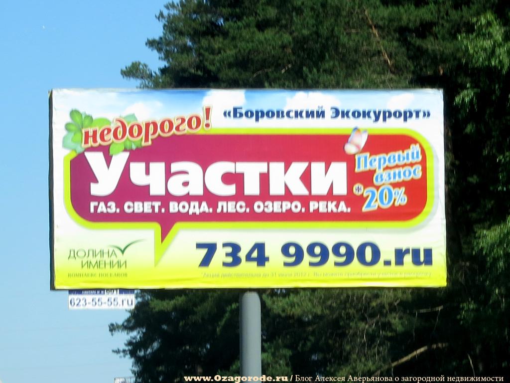 Боровский Экокурорт