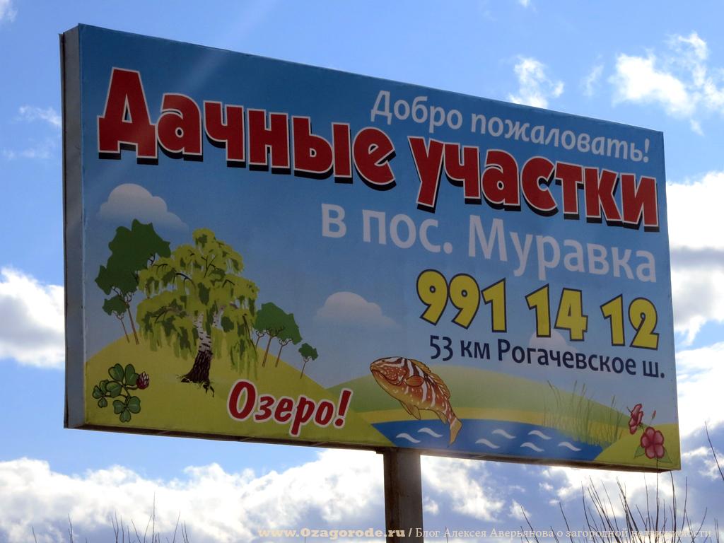 Дачные участки поселок Муравки