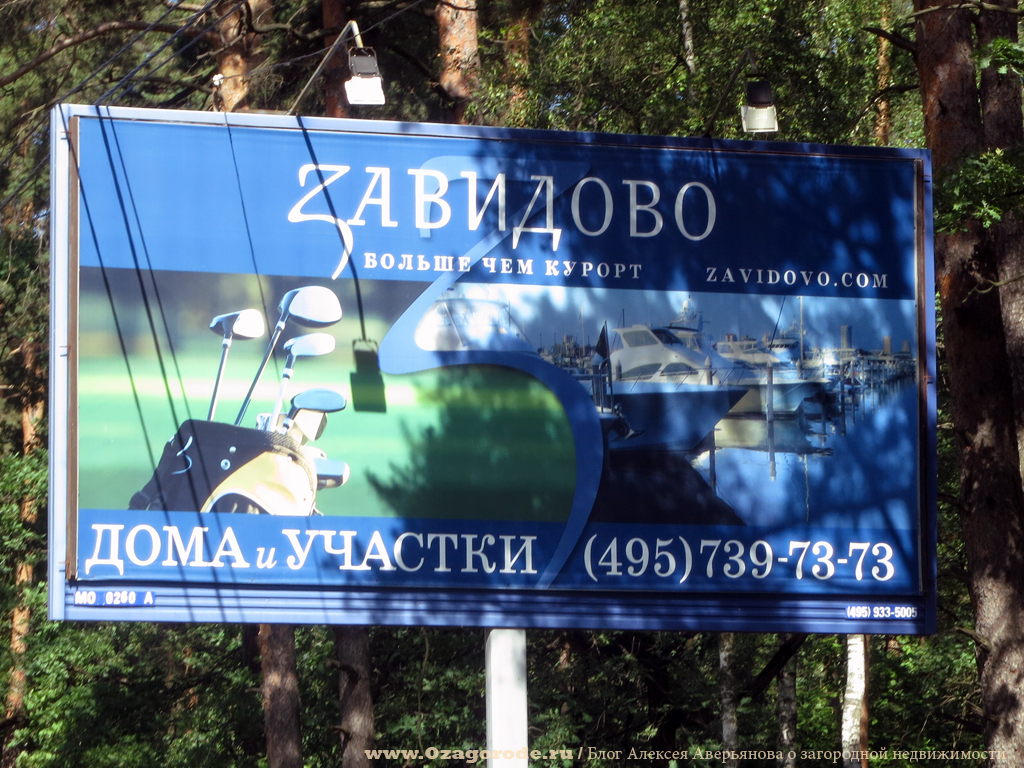 Дома Участки Завидово