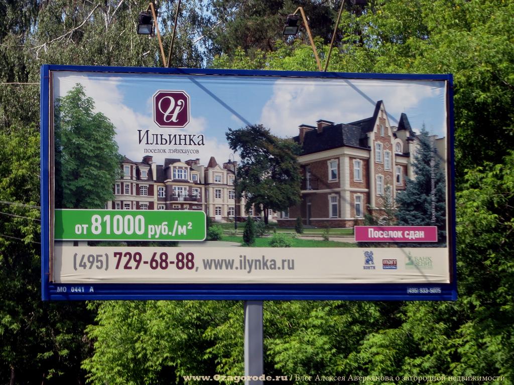 Ильинка Поселок Лэйнхаусов