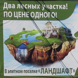 Наружная реклама Рублевское шоссе