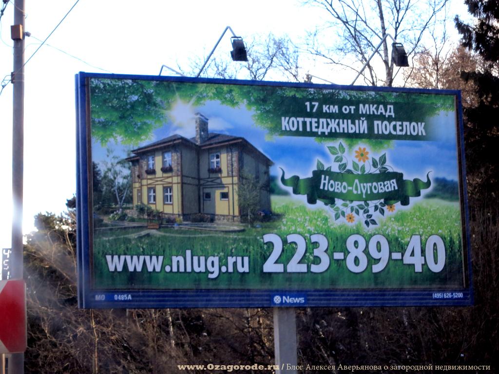 Поселок Новолуговая