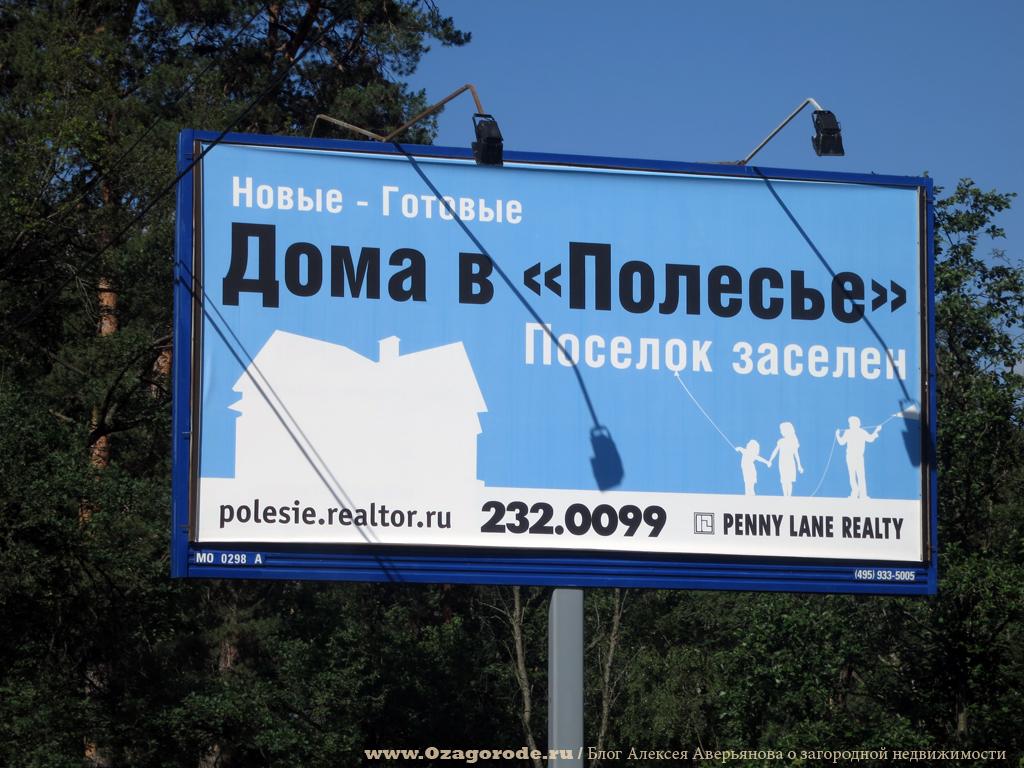 Поселок Полесье