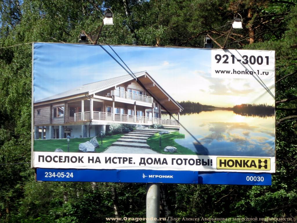 Поселок на Истре Хонка №1
