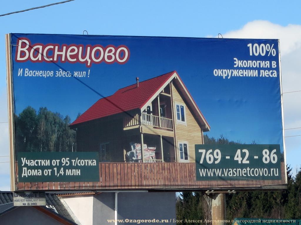 Поселок Васнецово