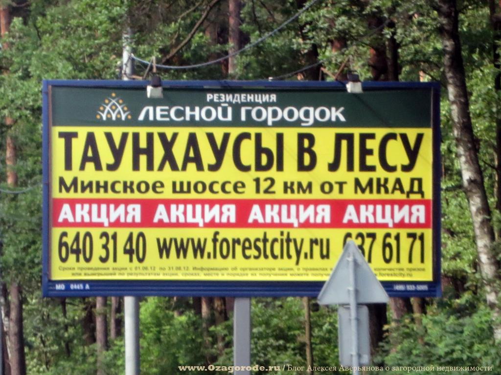 Резиденция Лесной Городок