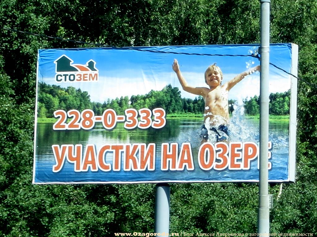 Участки на озере СТОЗЕМ