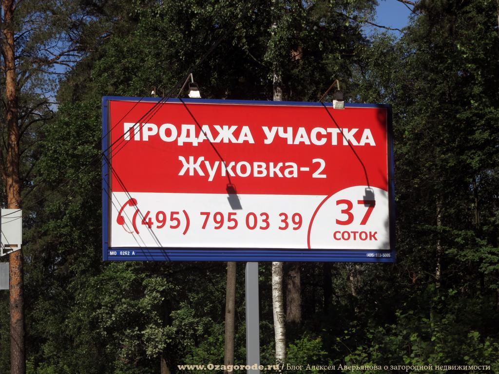 Uchastok v Zhukovke