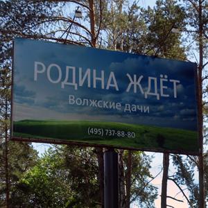 Рекламные Щиты Рублевское шоссе