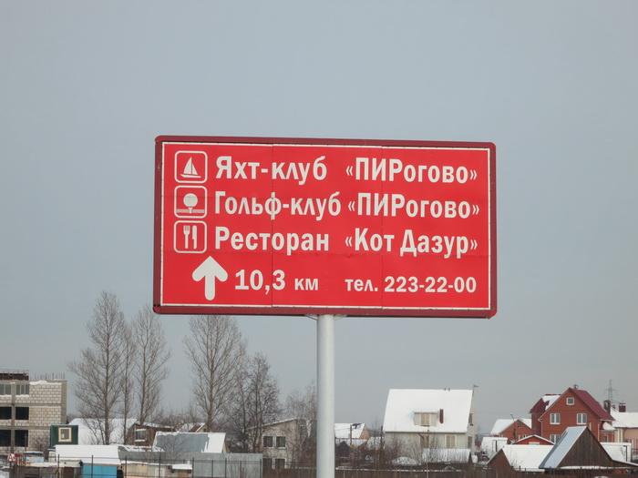 Курорт «ПИРогово»