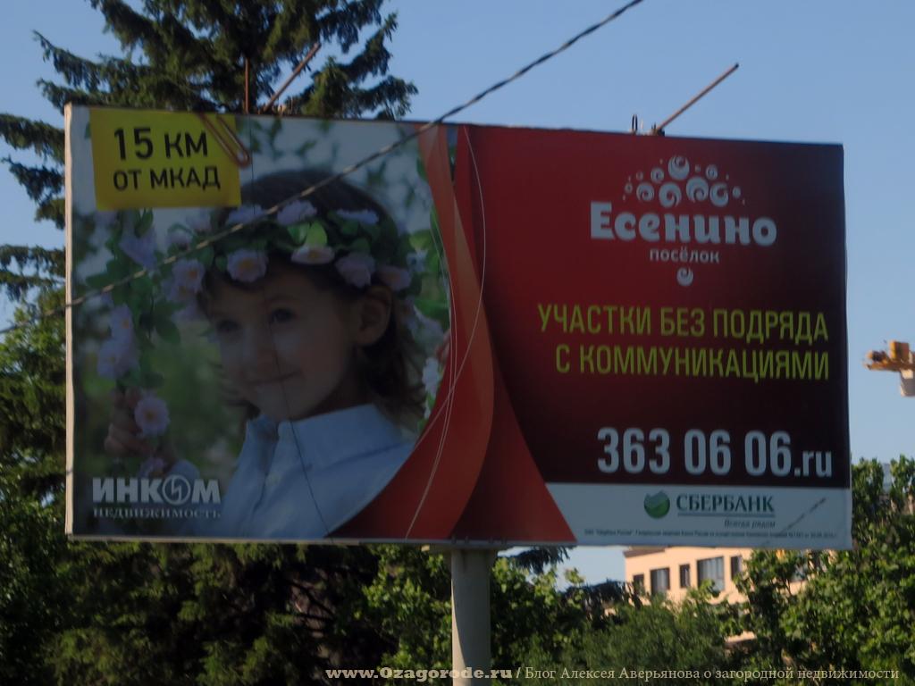 Поселок Есенино