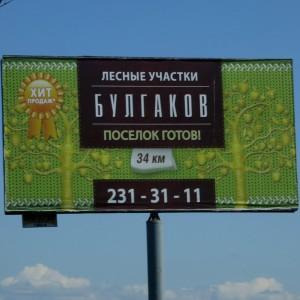 Реклама участков по Калужскому шоссе