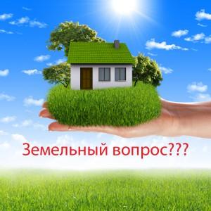 Земельный вопрос