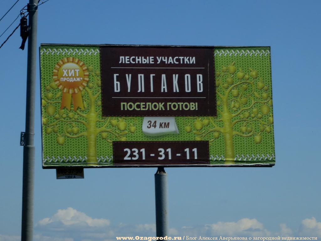 Лесные участки поселок Булгаково