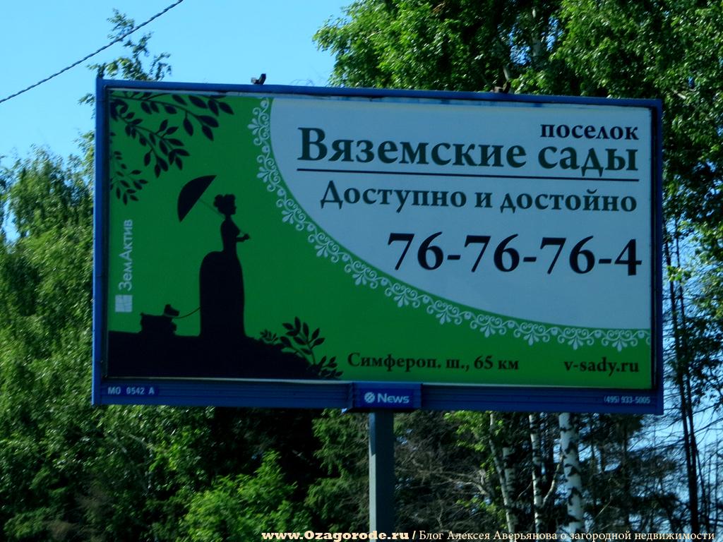Поселок Вяземские сады