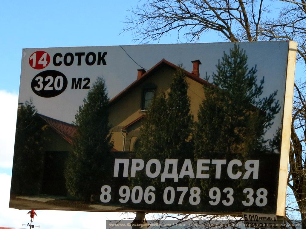 Коттедж на Дмитровском шоссе
