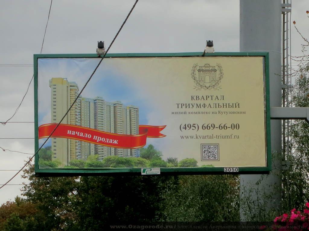 Квартал Триумфальный