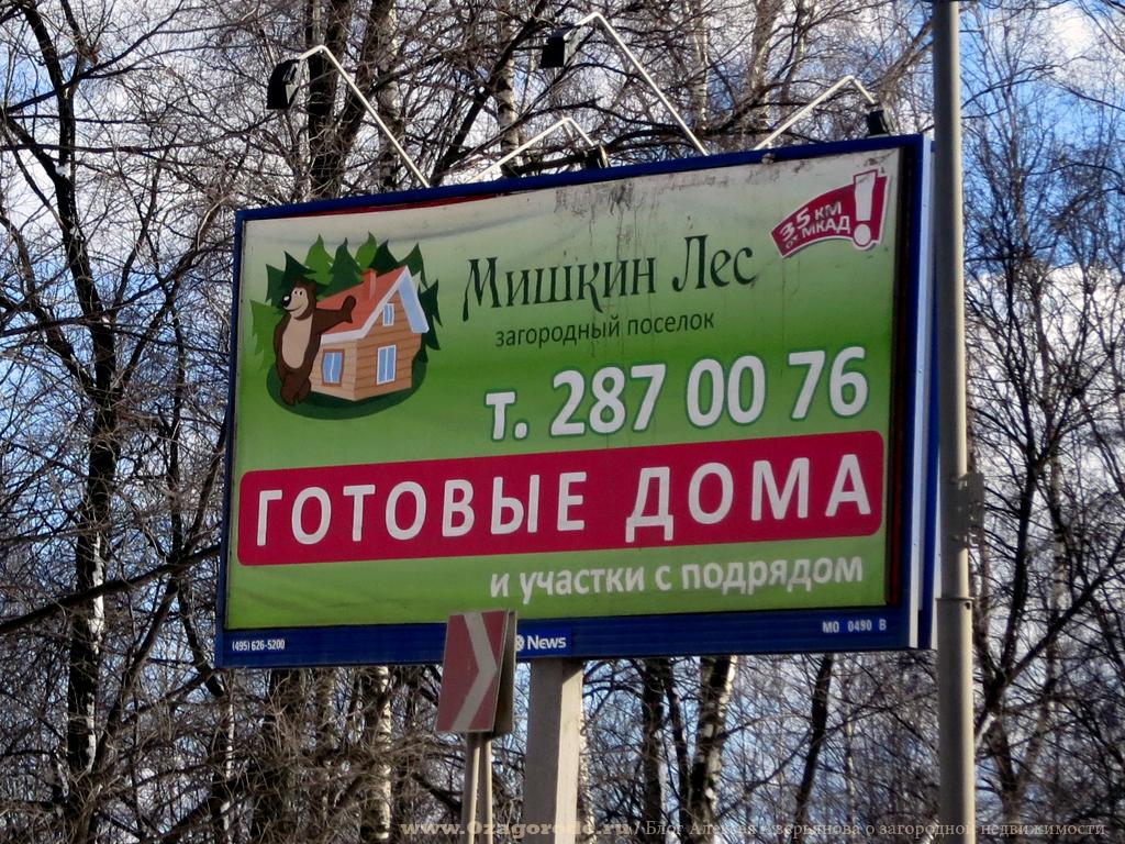 Поселок Мишкин Лес
