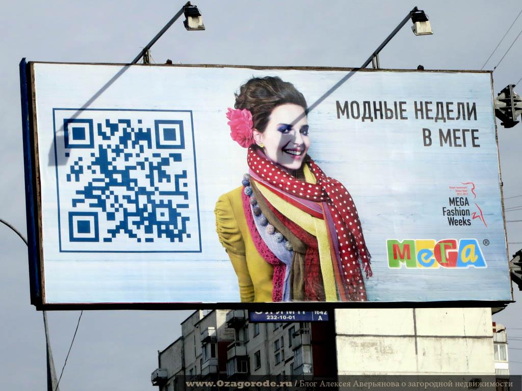 Реклама Меги