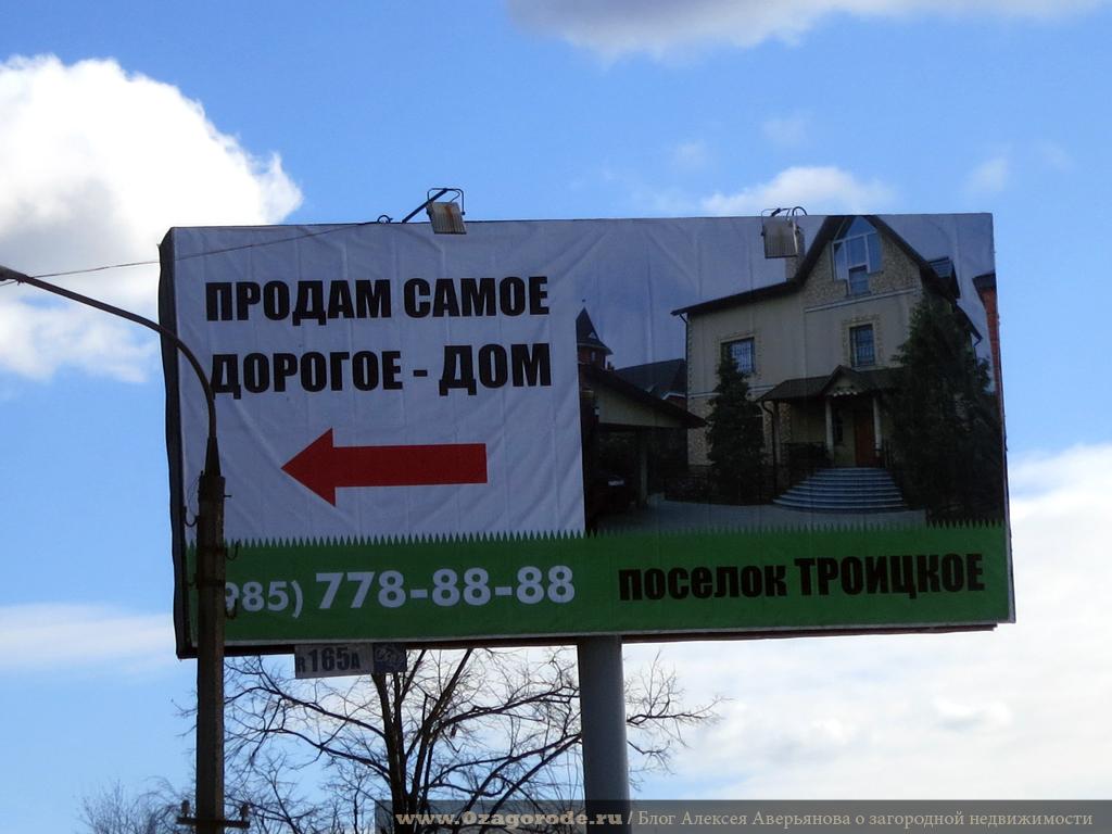 Дом в поселке Троицкое
