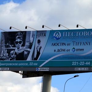 Наружная реклама Дмитровское шоссе