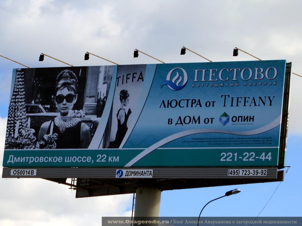 Поселок Пестово Дмитровское шоссе