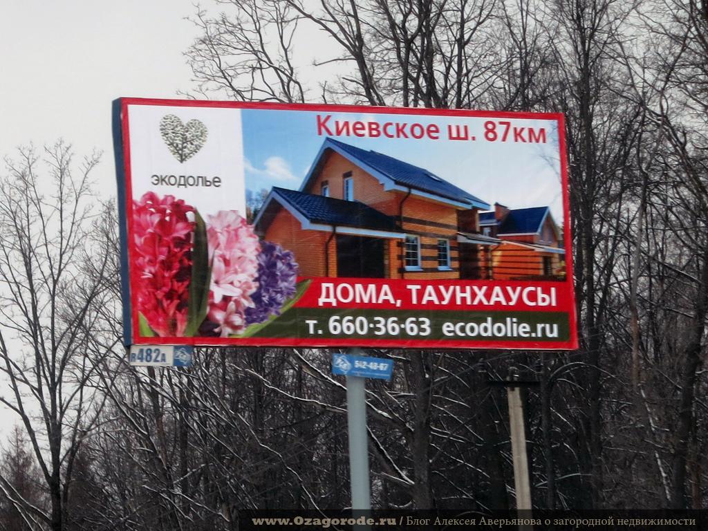 Экодолье Киевское шоссе