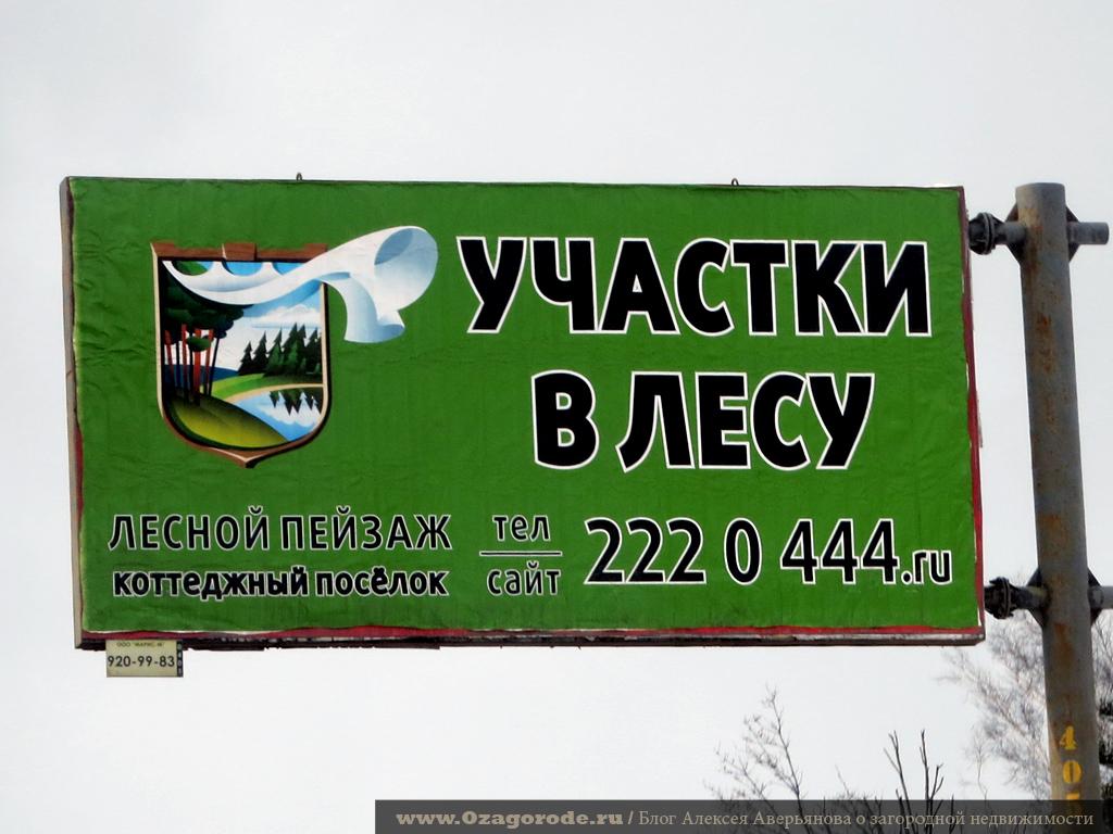 КП Лесной Пейзаж