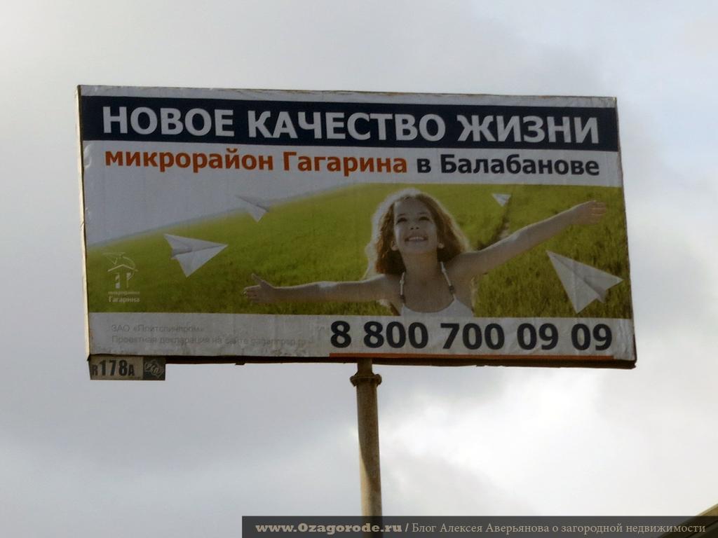 Микрорайон Гагарина в Балабаново