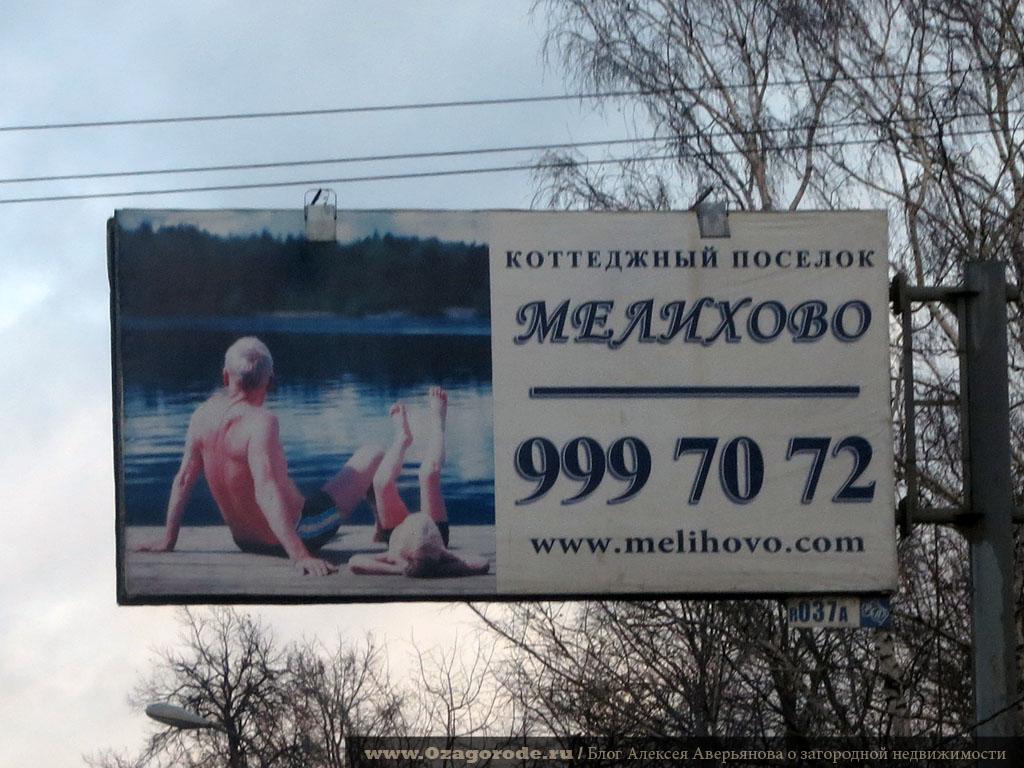Поселок Мелихово