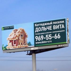 Билборды Новая Рига