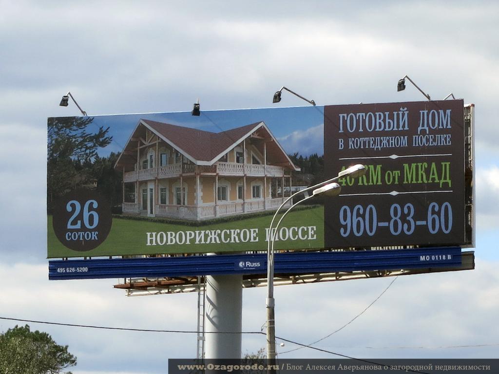 дом на новорижском шоссе