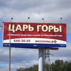 Наружная реклама Новорижское шоссе