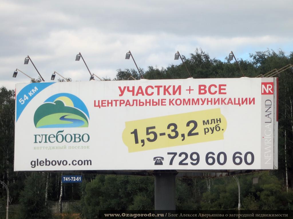 поселок Глебово