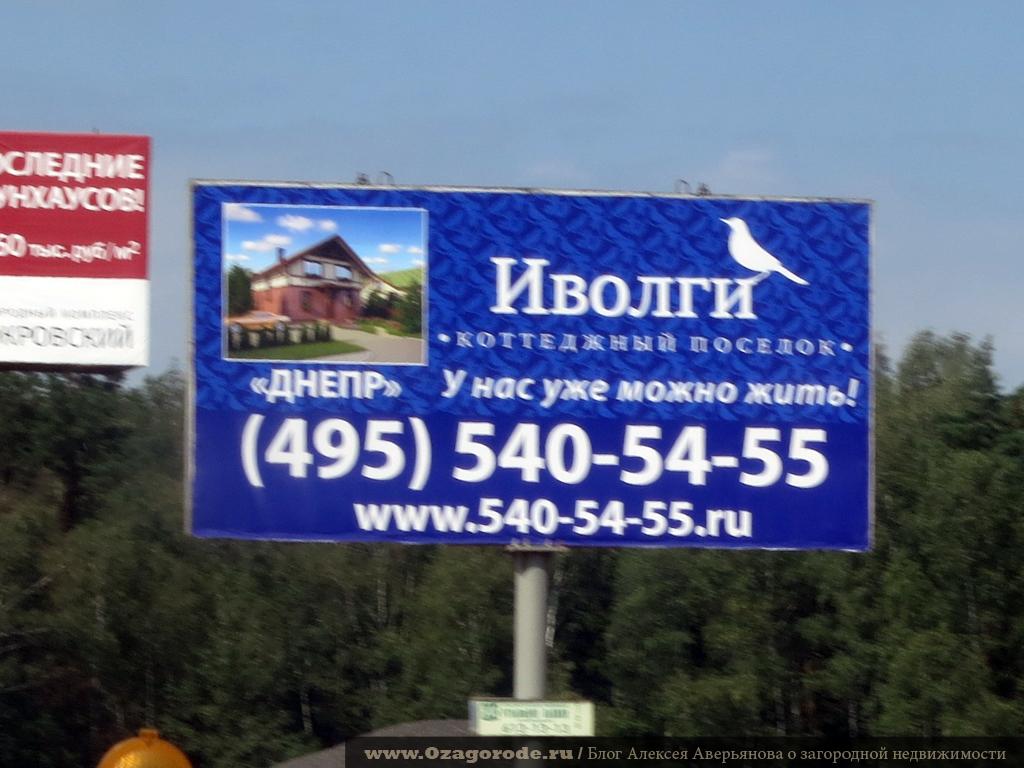 поселок Иволги
