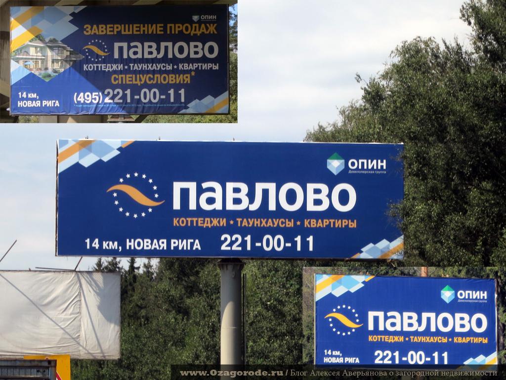 Поселок Павлово