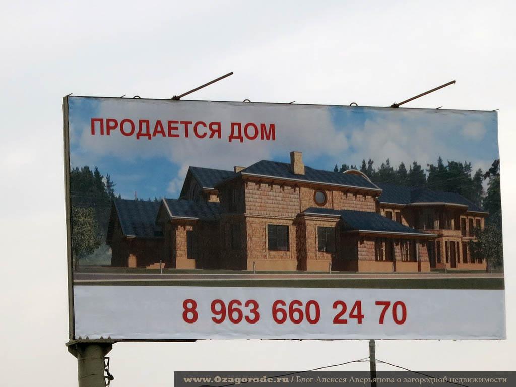 продажа дома Новая Рига