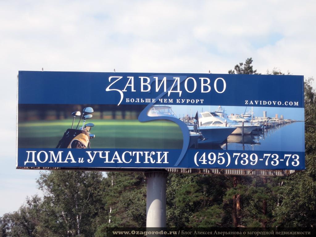 Дома и участки Завидово