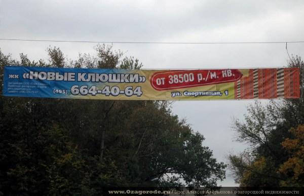 """Жилой комплекс """"Новые Клюшки"""""""