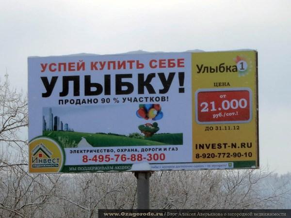 "Поселок ""Улыбка"" - Инвест Недвижимость"