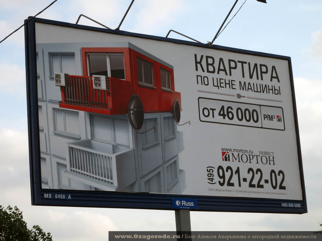 квартира по цене машины