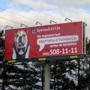 Щиты ярославское шоссе