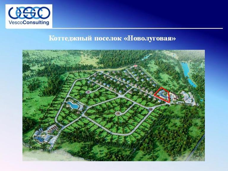 """Коттеджный поселок """"Новолуговая"""""""