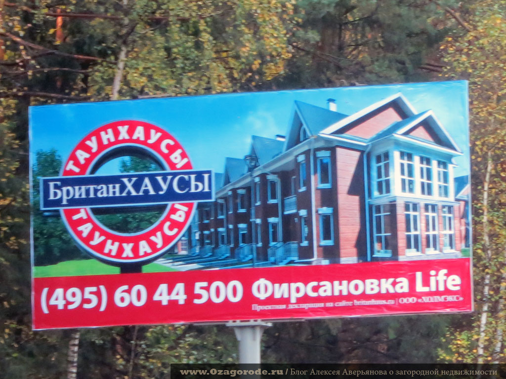Поселок Фирсановка Лайф