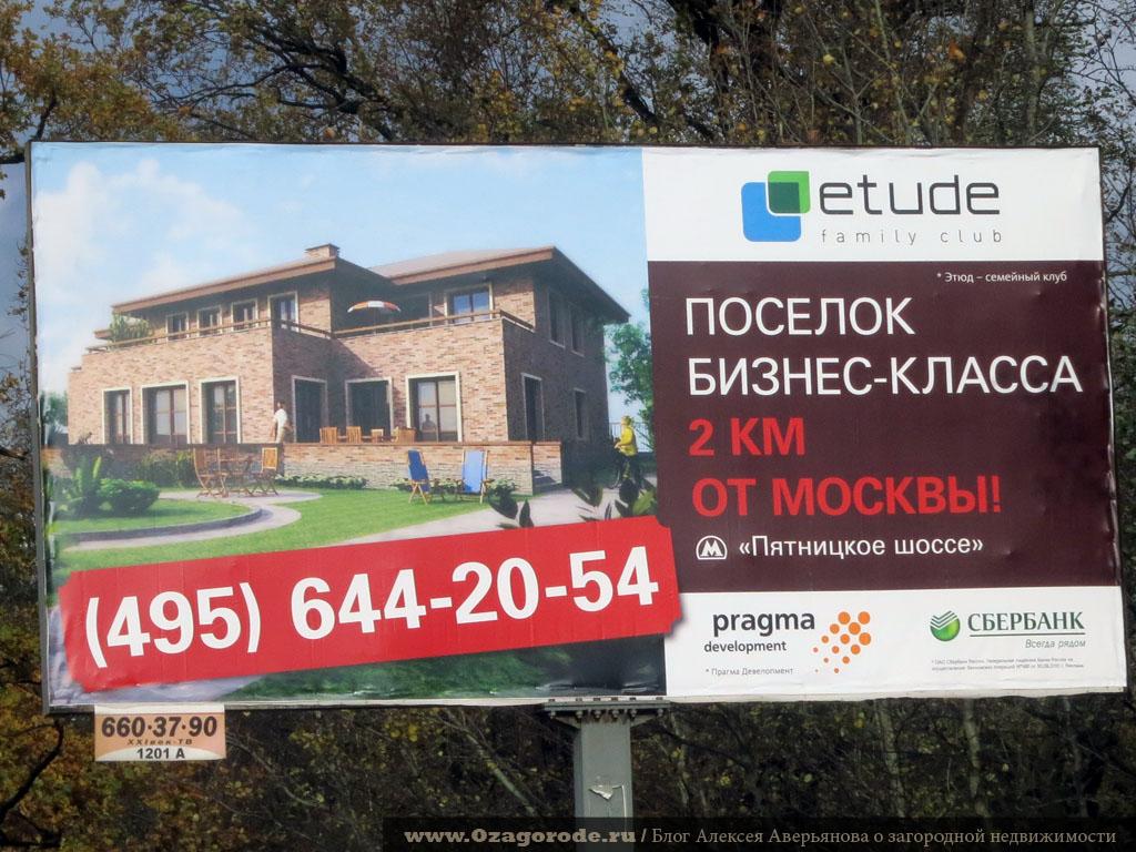 Поселок бизнес-класса Этюд