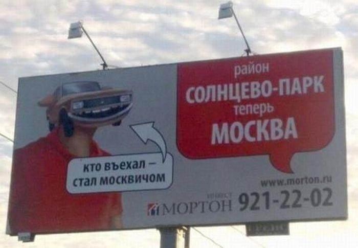 Кто въехал стал Москвичем