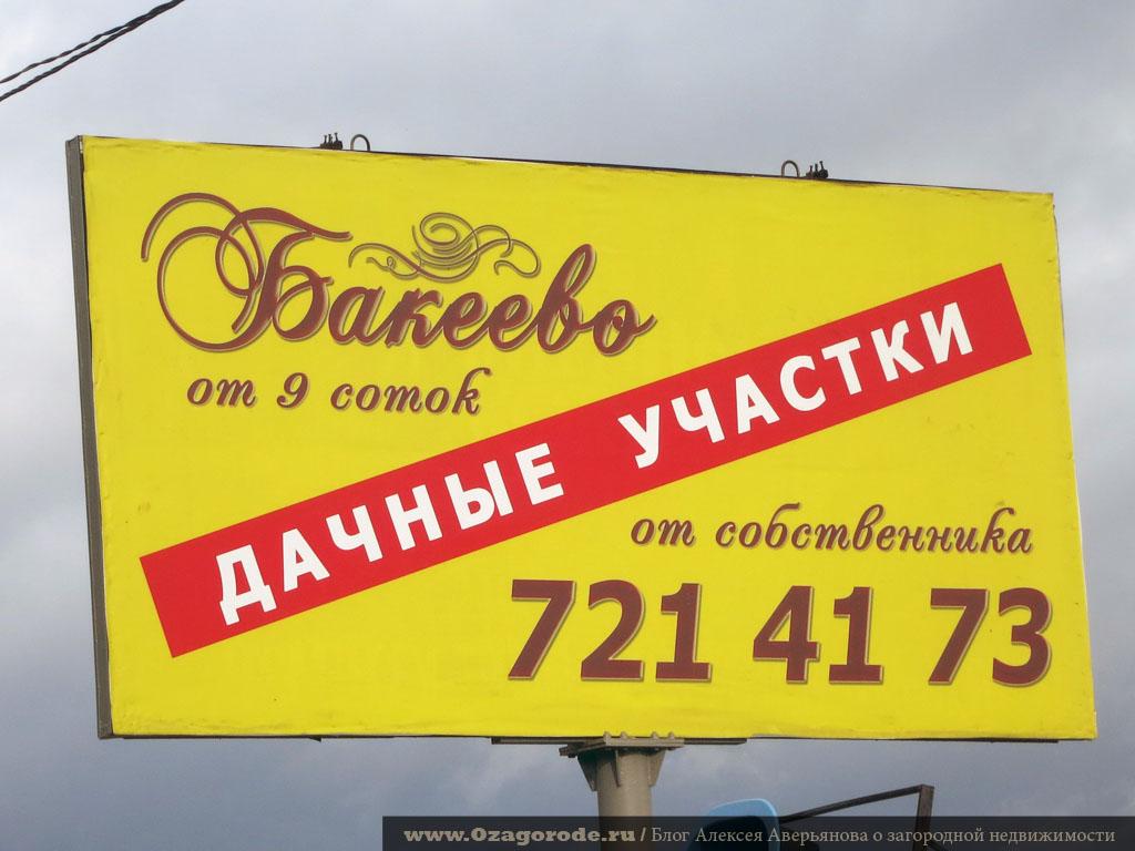 поселок Бакеево