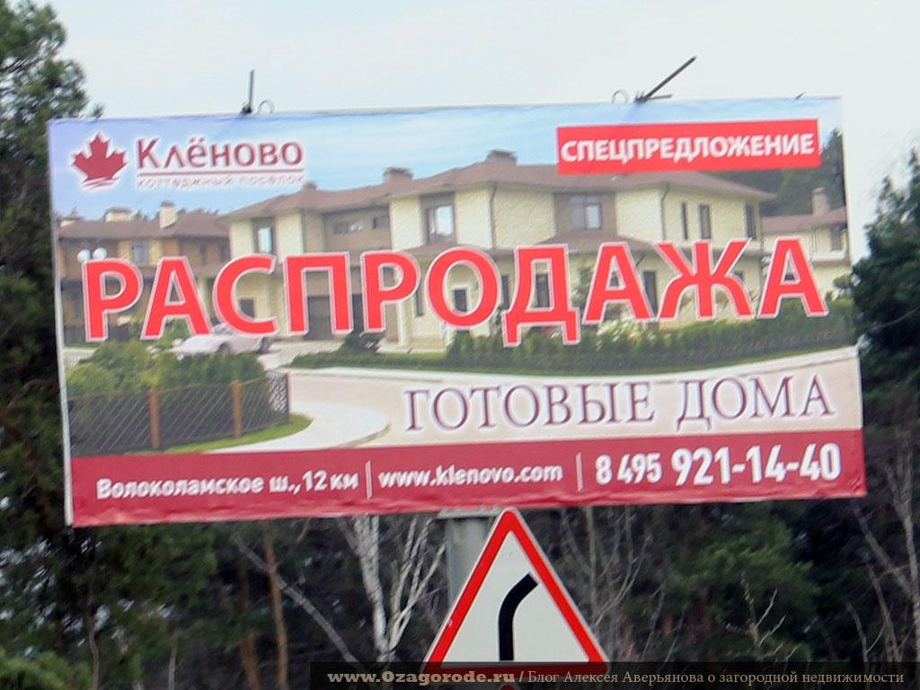 Поселок Кленово