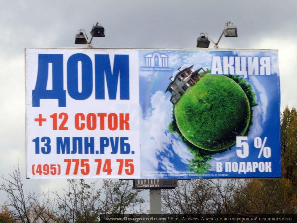 Поселок Николо-Пятницкое