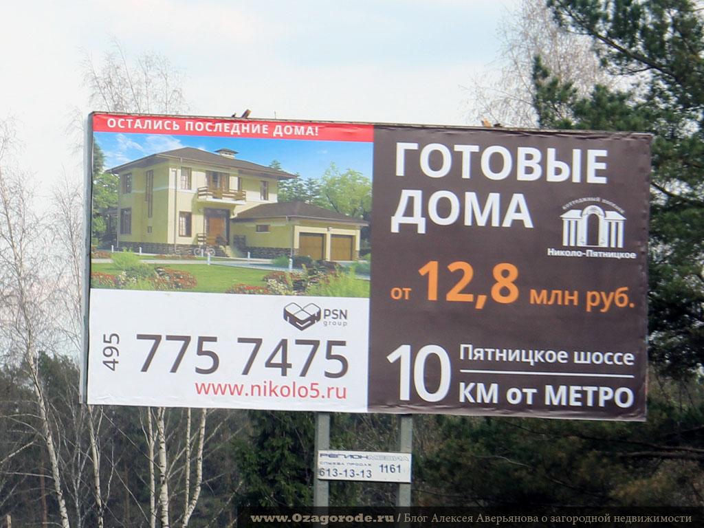 Поселок Промсвязьнедвижимость